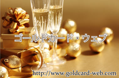 ゴールドカード・ウェブのバナー