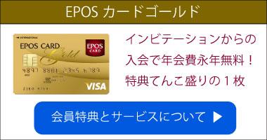 エポスゴールドカードのイメージ画像