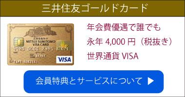 三井住友ゴールドカードのイメージ画像